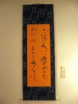 2010 5  游心書道会 006.jpg